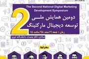 همایش ملی بازاریابی دیجیتال در تبریز برگزار میشود