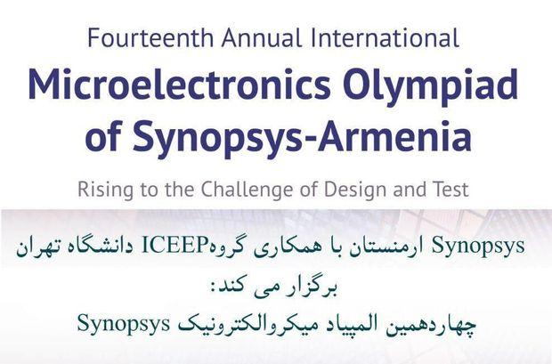 دانشجوی دانشگاه باهنر کرمان به مرحله نهایی المپیاد میکروالکترونیک راه یافت