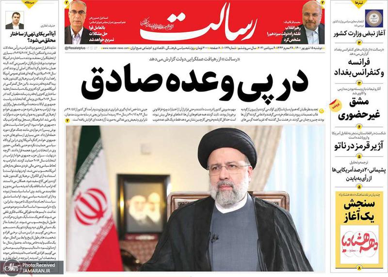 گزیده روزنامه های 15 شهریور 1400