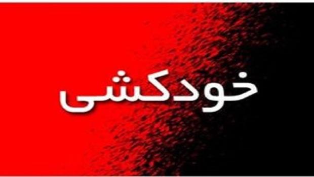 خودکشی یک نوجوان دیگر در بوشهر