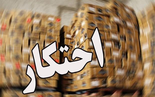مفسد اقتصادی با 7 میلیارد و 600 میلیون ریال کالای احتکار شده در بیرجند دستگیر شد