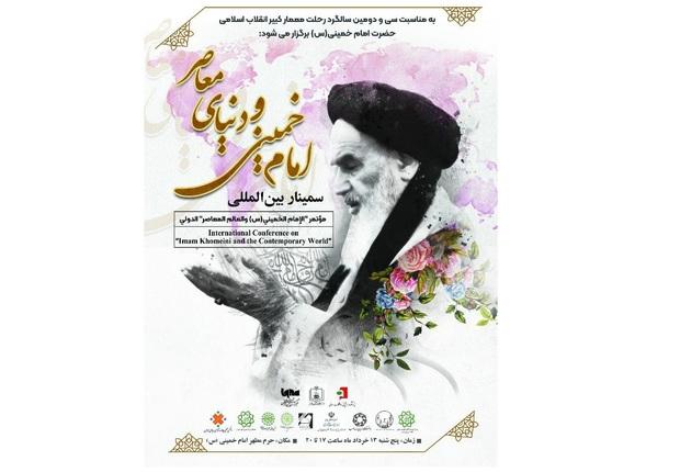 سمینار بین المللی امام خمینی و دنیای معاصر برگزار می شود