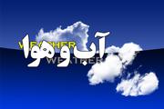 وضعیت آب و هوای کشور + جدول/ وزش باد شدید در 15 استان