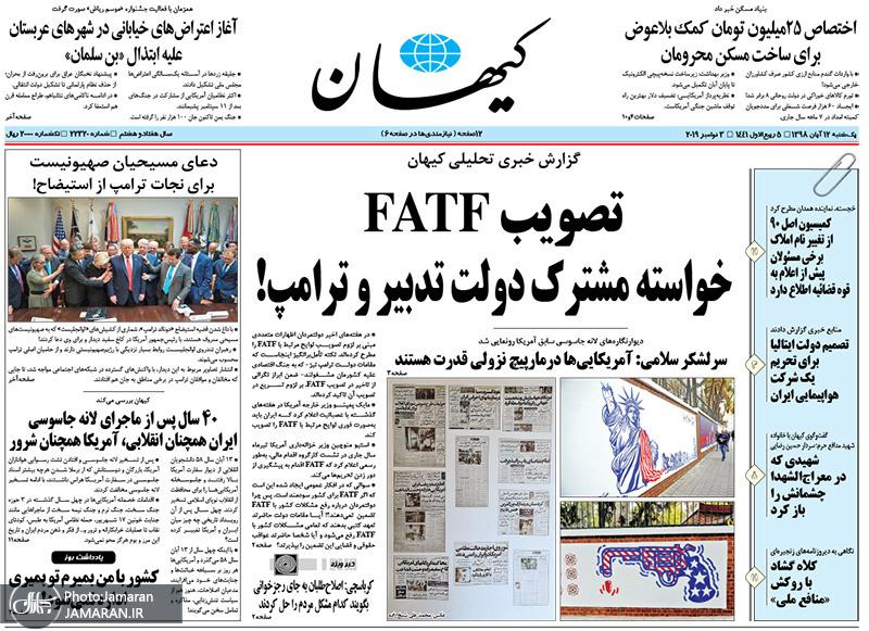 گزیده روزنامه های 12 آبان 1398
