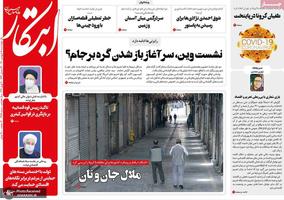 گزیده روزنامه های 18 فروردین 1400