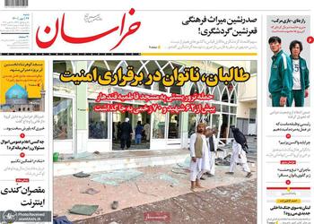 گزیده روزنامه های 24 مهر 1400