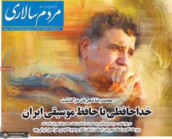 گزیده روزنامه های 19 مهر 1399