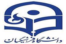 استادان برتر دانشگاه فرهنگیان اصفهان تجلیل شدند