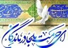مولودی میلاد امام رضا / امیر عباسی+ دانلود