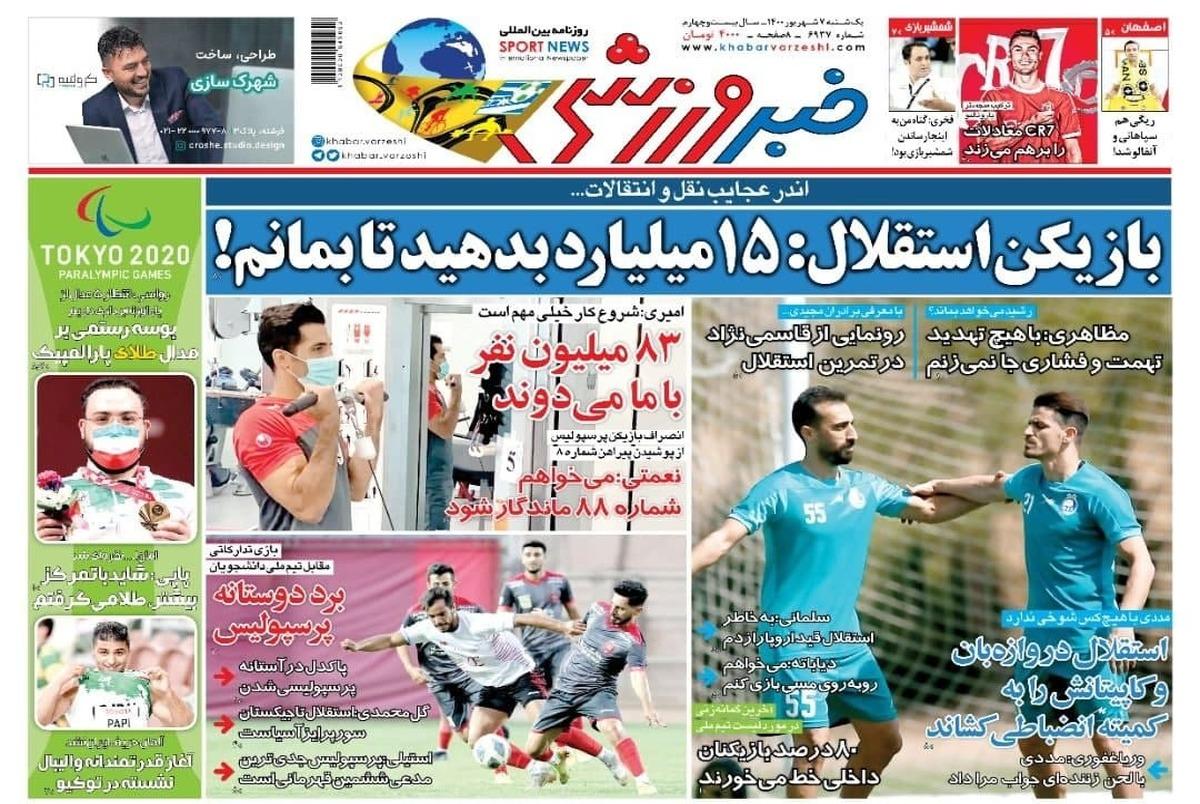روزنامههای ورزشی 7 شهریور 1400