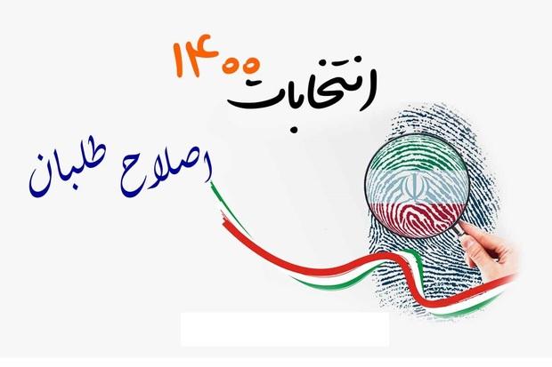 واکنش فعالان سیاسی و احزاب اصلاح طلب به رد صلاحیتهای انتخابات 1400