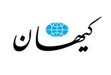 توجیه عجیب روزنامه کیهان برای کاهش مشارکت در انتخابات 1400