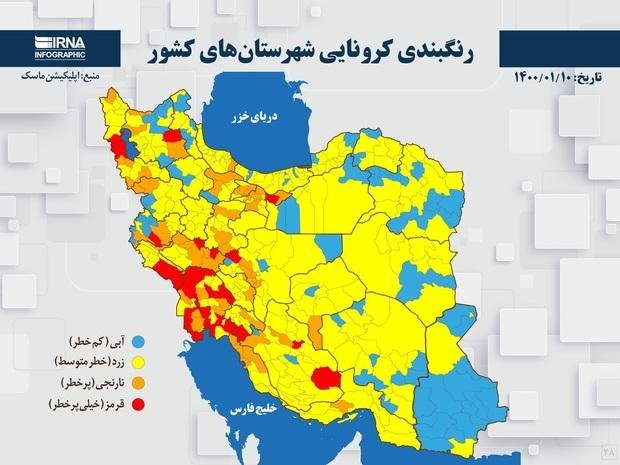 اسامی استان ها و شهرستان های در وضعیت قرمز و نارنجی / سه شنبه 10 فروردین 1400