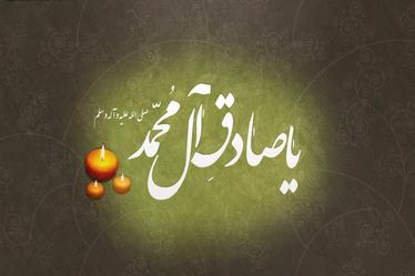 دانلود مداحی شهادت امام صادق علیه السلام/ مهدی رسولی