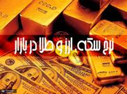 آخرین قیمت سکه، طلا و دلار در بازار +جدول/21 فروردین 1400