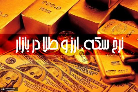 کاهش قیمت سکه، طلا و دلار در بازار +جدول/ 28 فروردین 1400