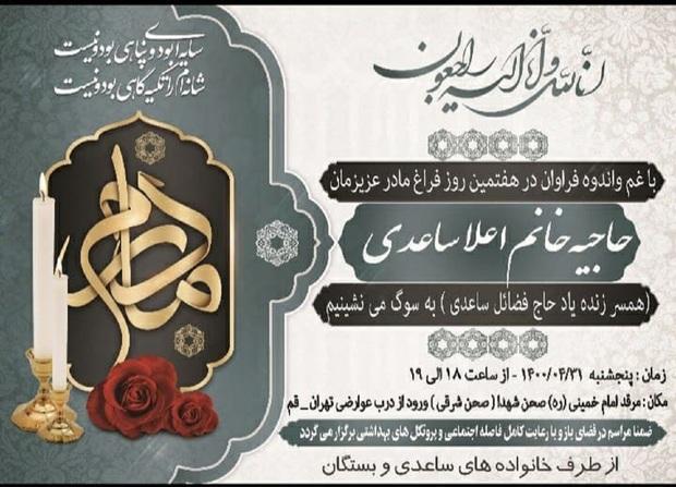 مراسم هفتمین روز درگذشت والده حجت الاسلام و المسلمین ساعدی