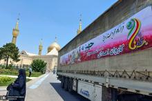 رزمایش اهدای 1000 سری جهزیه در حرم مطهر امام راحل