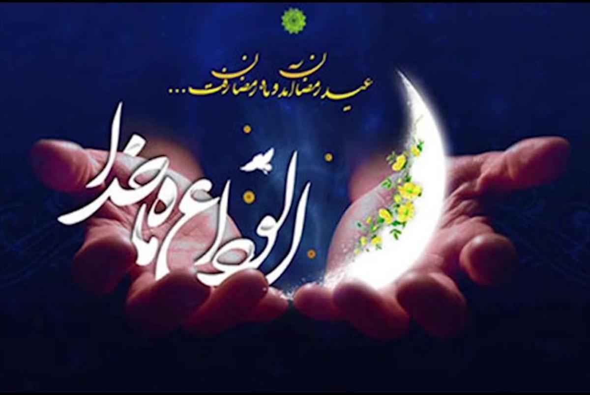 مناجات وداع با ماه رمضان/ میثم مطیعی