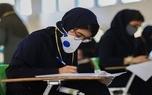 اعلام زمان برگزاری آزمونهای لغو شده/ کنکور امروز تعیین تکلیف میشود