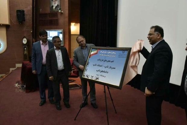 طرح ملی تاپ در آذربایجان غربی رونمایی شد