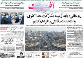 گزیده روزنامه های 25 بهمن 1399
