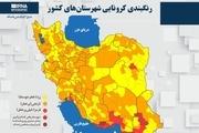 اسامی استان ها و شهرستان های در وضعیت قرمز و نارنجی / جمعه 14 خرداد 1400