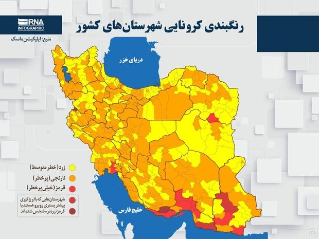 اسامی استان ها و شهرستان های در وضعیت قرمز و نارنجی / شنبه 15 خرداد 1400