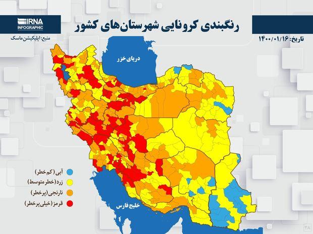 اسامی استان ها و شهرستان های در وضعیت قرمز و نارنجی / دوشنبه 16 فروردین 1400