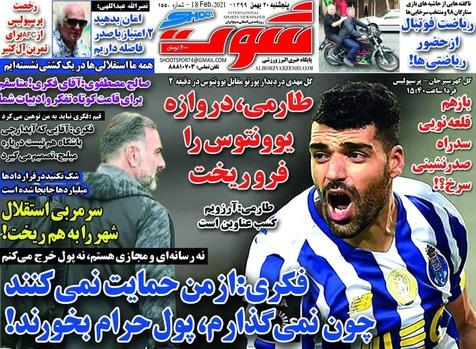 روزنامههای ورزشی  30 بهمن 1399