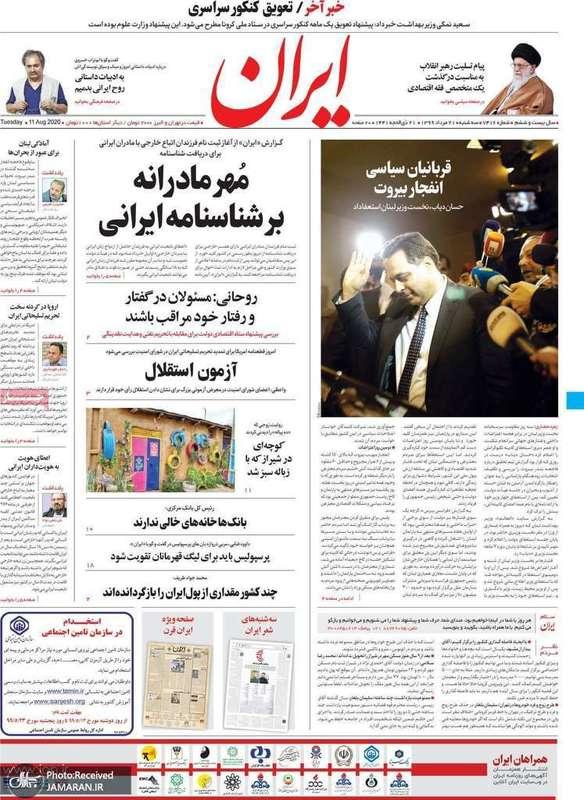 گزیده روزنامه های 21 مرداد 1399