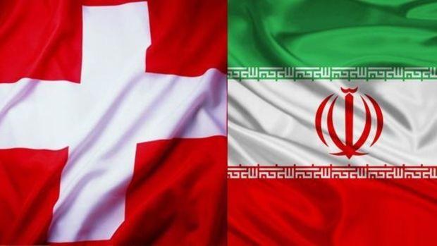 تلاش سوئیس برای راهاندازی کانالی برای تبادل با ایران