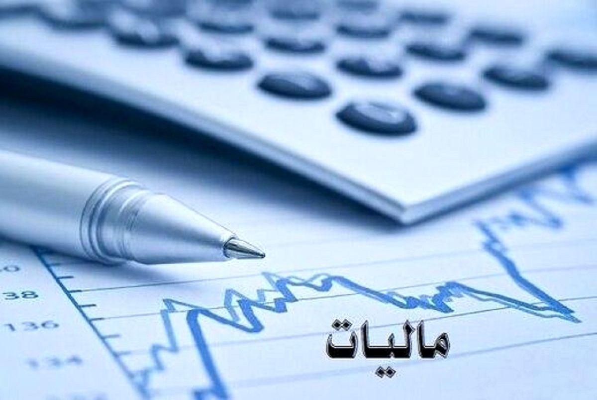 معافیت مالیاتی برای موسسه های خیریه