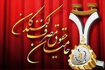 هشتمین جشنواره تقدیر از حقوق مصرفکنندگان فارس به کار خود پایان داد