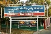 بلبرینگ سازی ایران، از ورشکستگی تا احیا