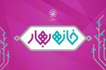 10 طرح هنری چندرسانه ای برای جشنواره خانه بهار مشهد نهایی شد