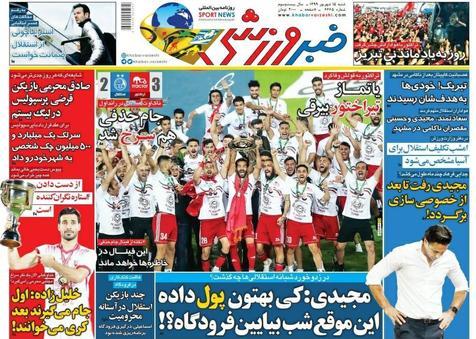 روزنامههای ورزشی 15 شهریور 1399