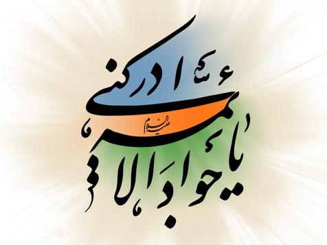 امام جواد(ع) و مجالس مناظره ای که باعث شرمساری عباسیان شد