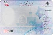 کارتهای ملی هوشمند «ایرانی» از ۱۵ اسفند صادر می شود