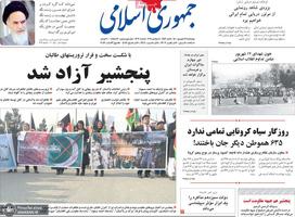 گزیده روزنامه های 17 شهریور 1400