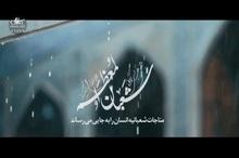کلیپ ویژه به مناسبت آخرین شب ماه شعبان/ امام خمینی (س): مناجات شعبانیه انسان را به جایی می رساند