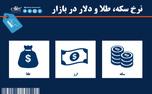 قیمت سکه، طلا و دلار در بازار امروز + جدول/ 25 خرداد 1400