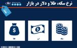 آخرین نر خ سکه،طلا و دلار در بازار+ جدول/ 14 خرداد 99