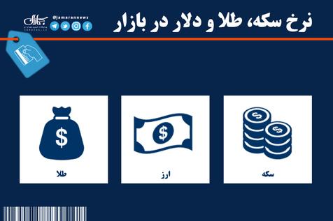 آخرین نرخ سکه ، دلار و طلا در بازار+ جدول/2 خرداد 99