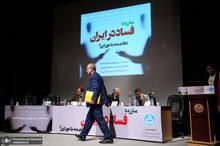 همایش مبارزه با فساد در ایران؛ نظاممند یا موردی؟