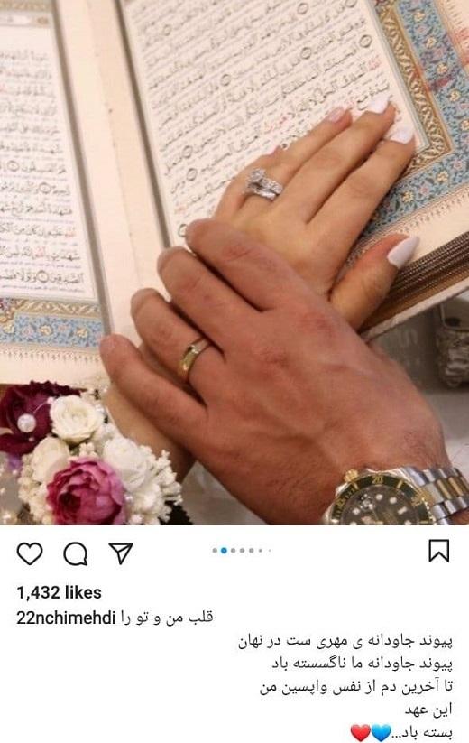 دو مجری تلویزیون با هم ازدواج کردند+عکس