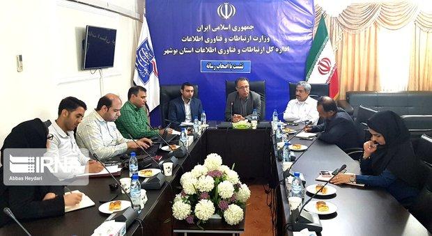 اجرای طرحهای نوآفرین و کارفا در بوشهر آغاز شد