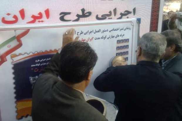 طرح 'ایران مهارت' در مشهد رونمایی شد