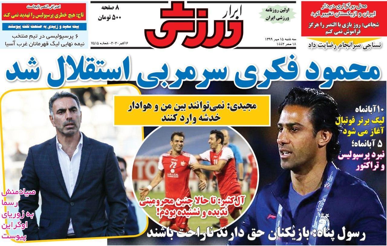 روزنامههای ورزشی15 مهر