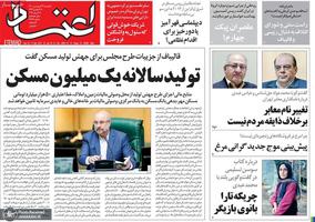گزیده روزنامه های 22 فروردین 1400